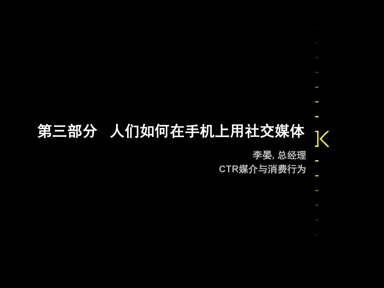 凯度:2016中国社交媒体影响报告_000040