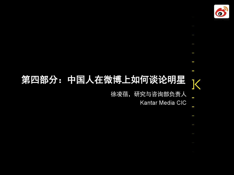 凯度:2016中国社交媒体影响报告_000048