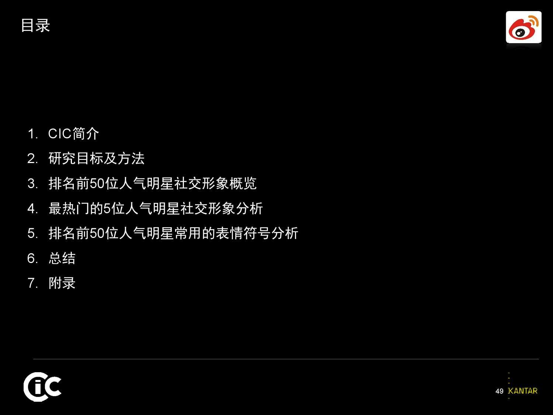 凯度:2016中国社交媒体影响报告_000049
