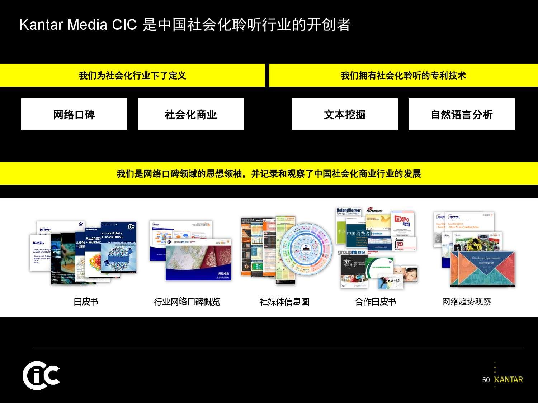 凯度:2016中国社交媒体影响报告_000051