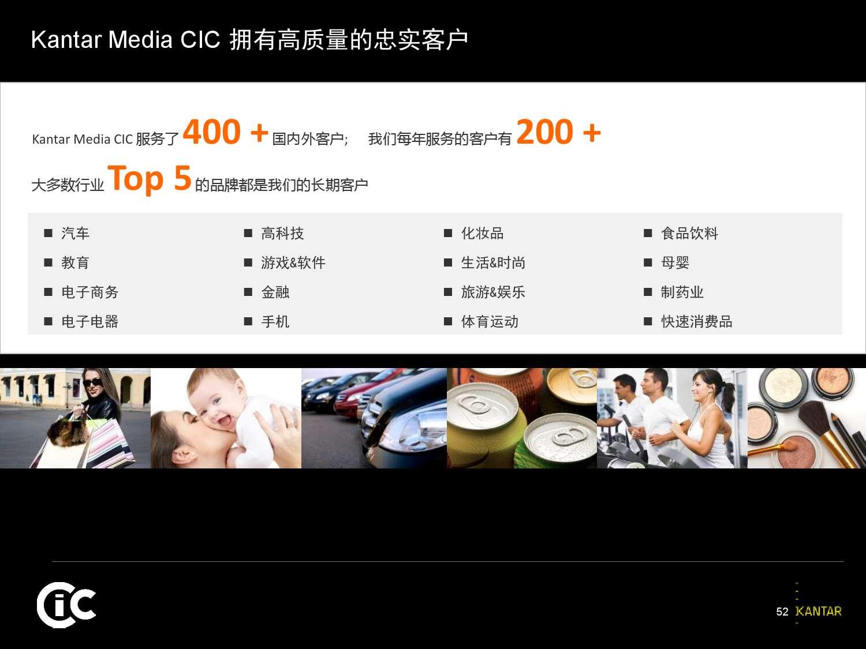 凯度:2016中国社交媒体影响报告_000052