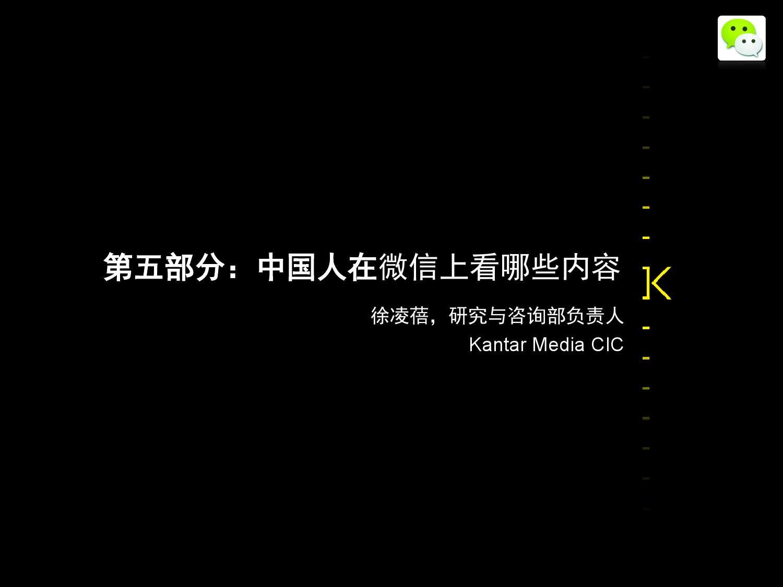 凯度:2016中国社交媒体影响报告_000071