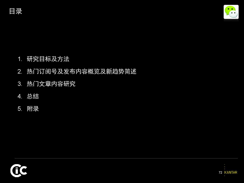 凯度:2016中国社交媒体影响报告_000072