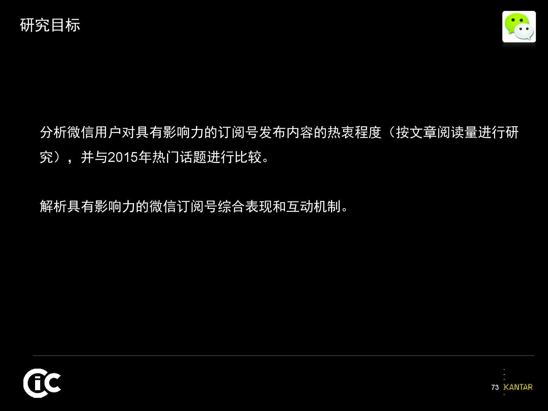 凯度:2016中国社交媒体影响报告_000073