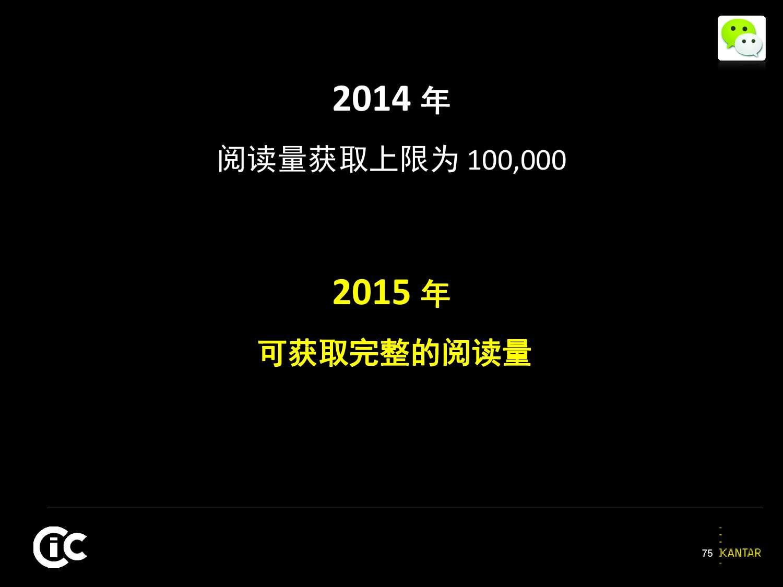凯度:2016中国社交媒体影响报告_000075