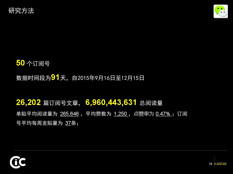 凯度:2016中国社交媒体影响报告_000076