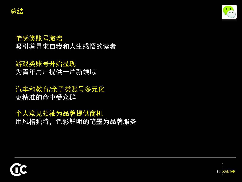 凯度:2016中国社交媒体影响报告_000085