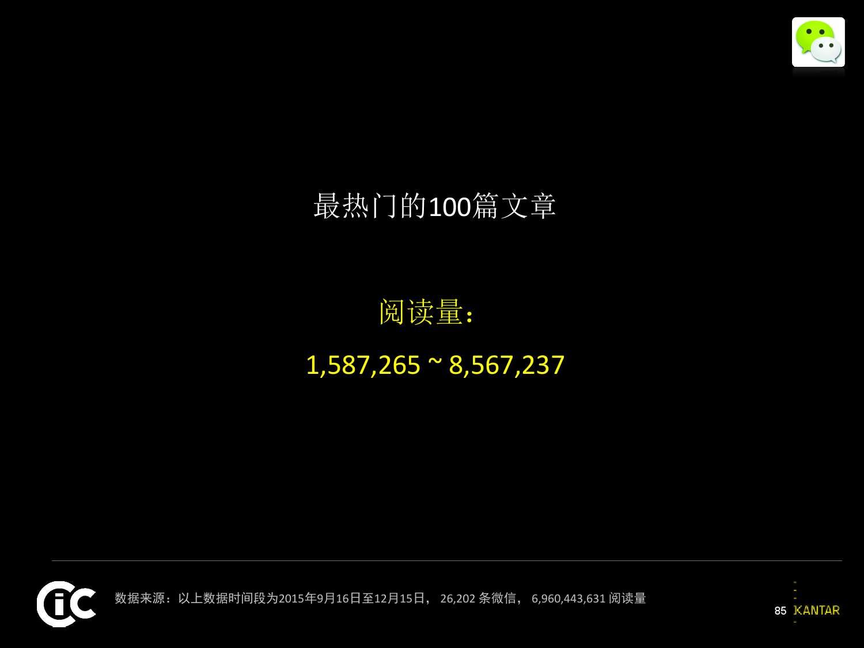 凯度:2016中国社交媒体影响报告_000086