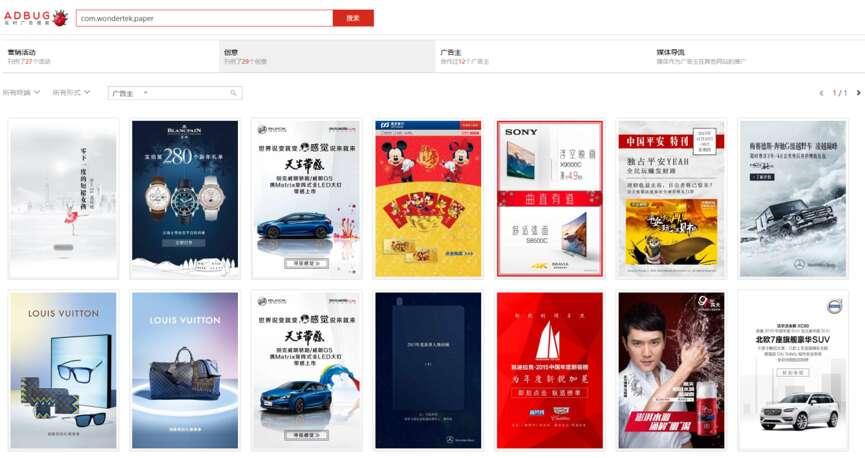 中文互联网数据中心:adbug广告搜索引擎全面突破移动端,企业级方案得到市场肯定