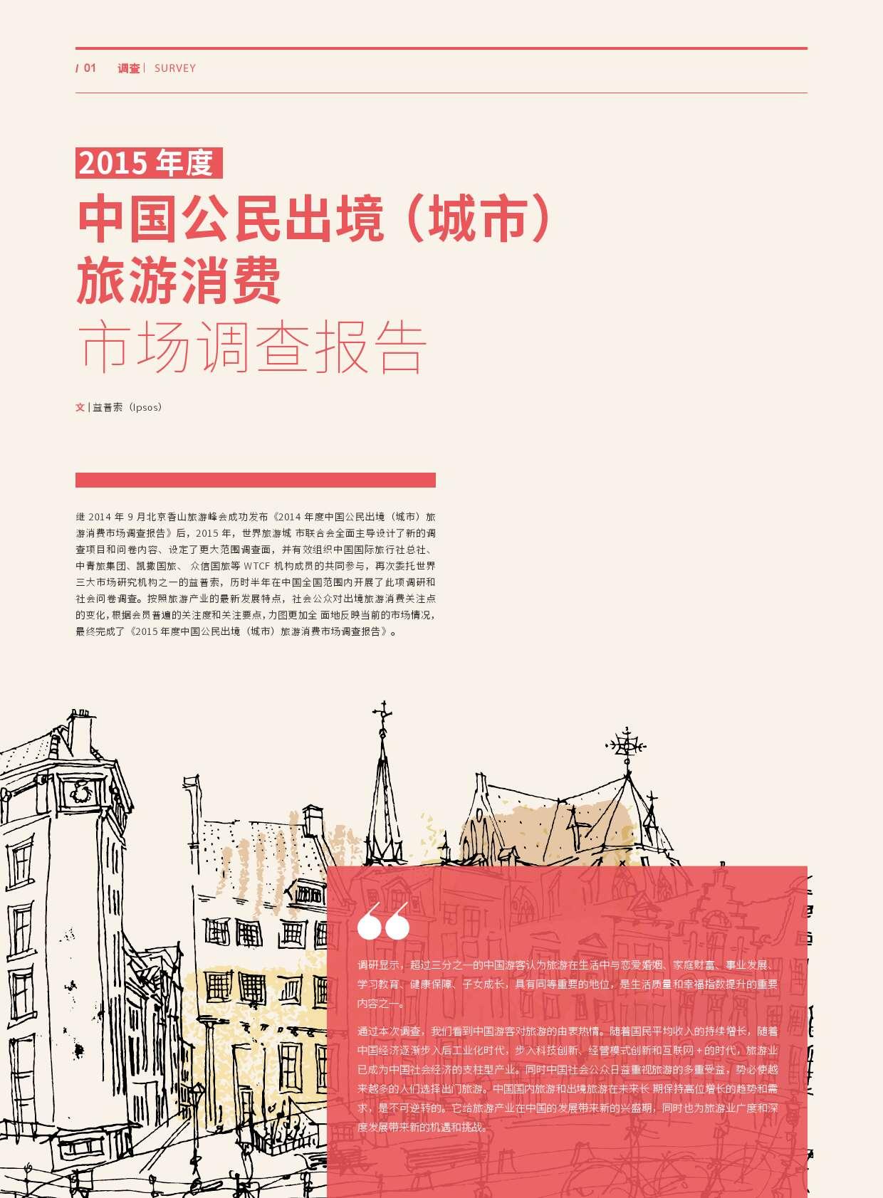 益普索:2015年度中国公民出境(城市)旅游消费调查报告_000001
