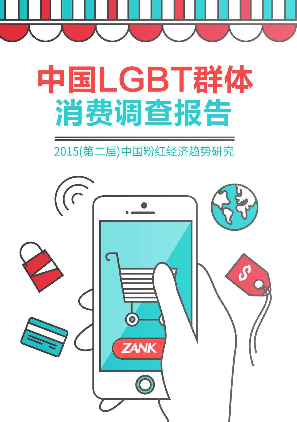 第二届中国LGBT群体消费调查报告_000001