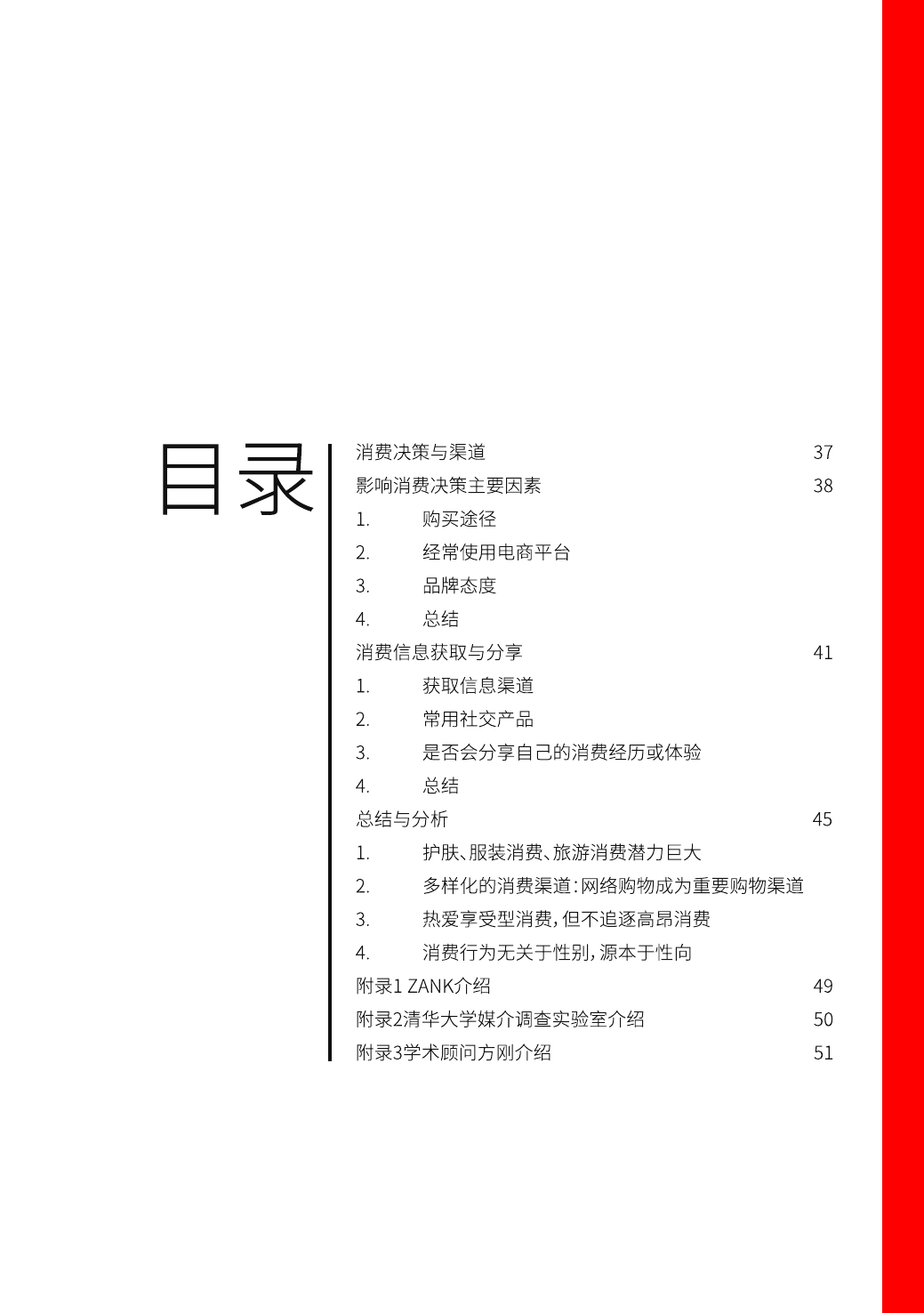第二届中国LGBT群体消费调查报告_000005
