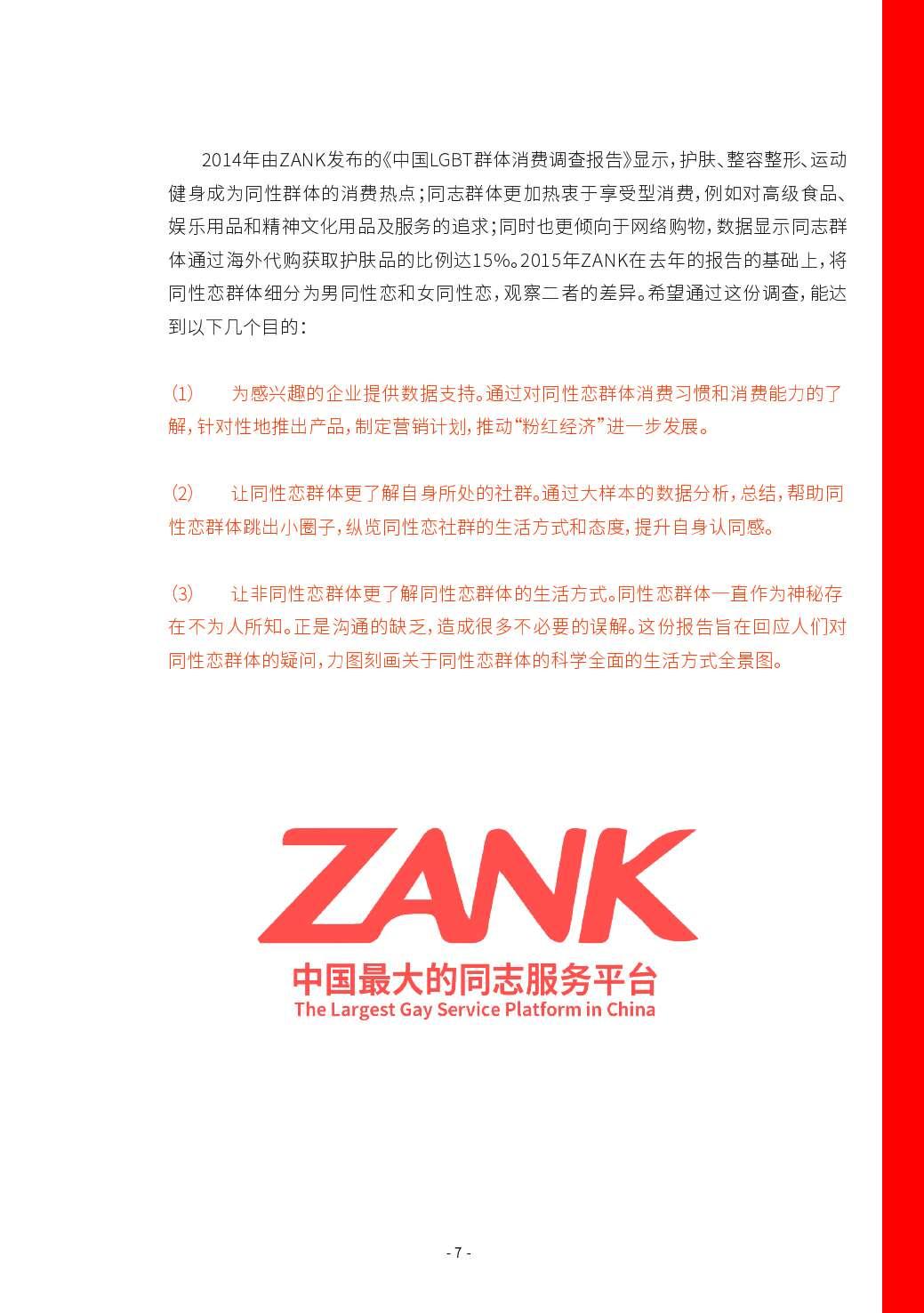 第二届中国LGBT群体消费调查报告_000007