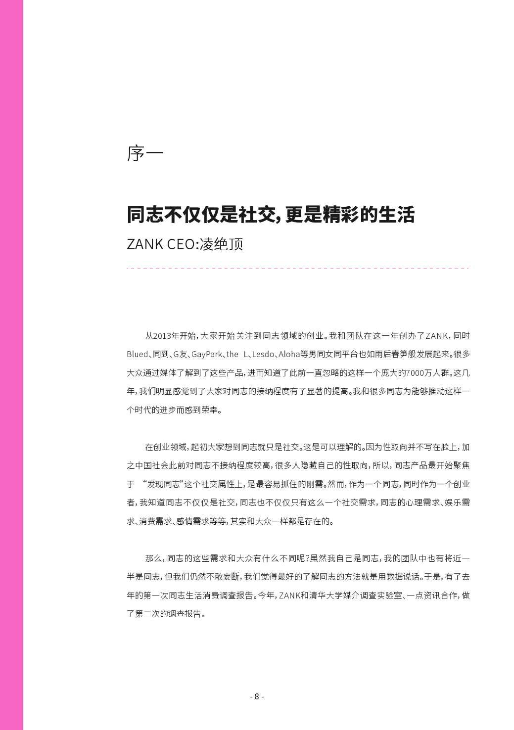 第二届中国LGBT群体消费调查报告_000008