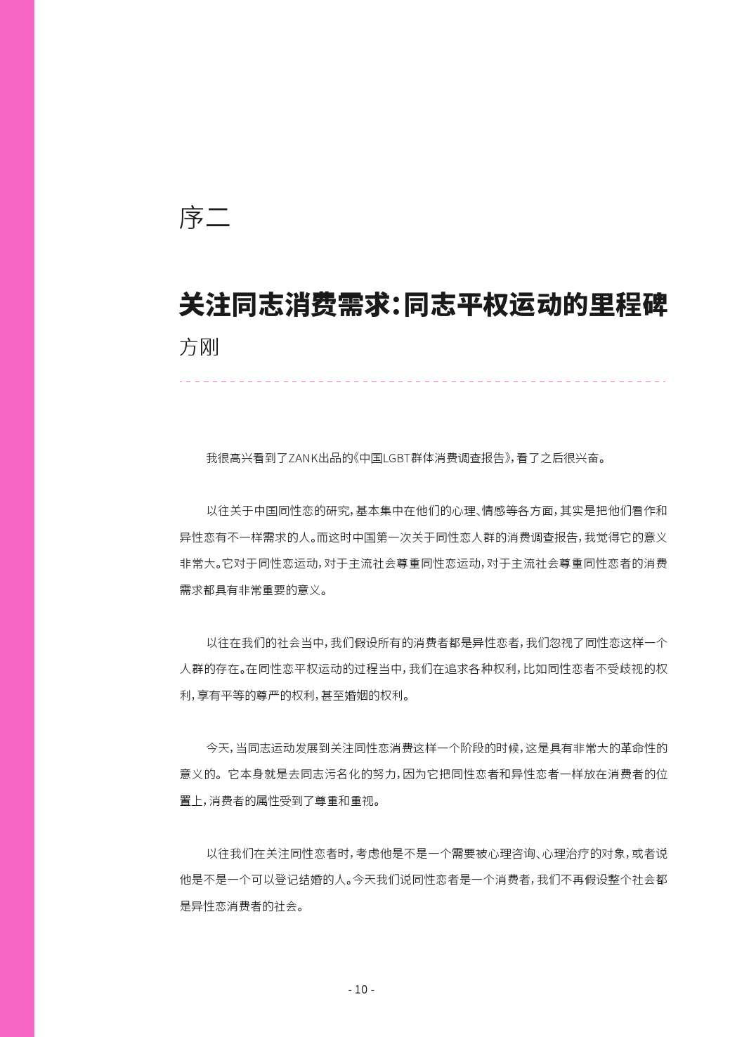 第二届中国LGBT群体消费调查报告_000010