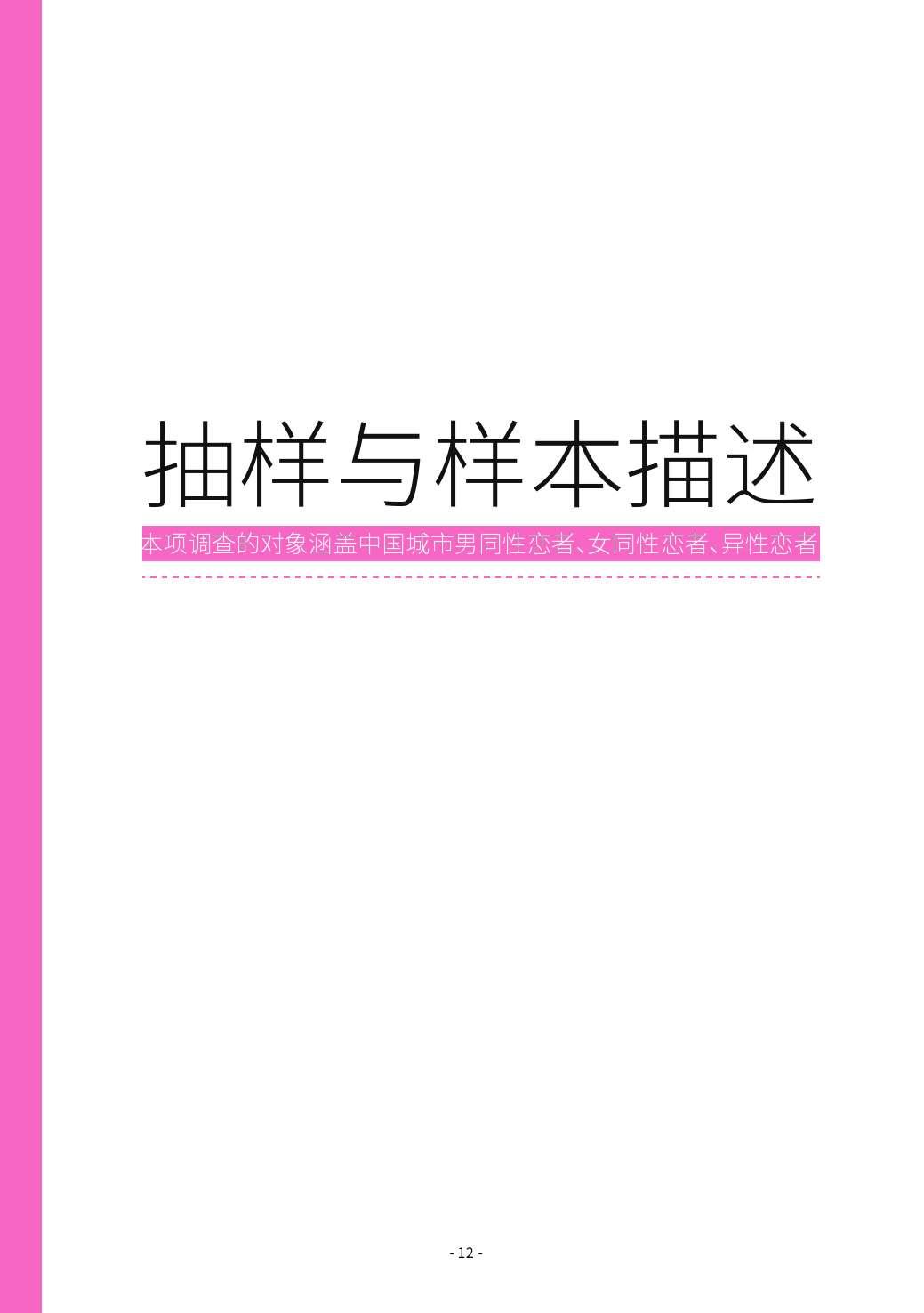 第二届中国LGBT群体消费调查报告_000012
