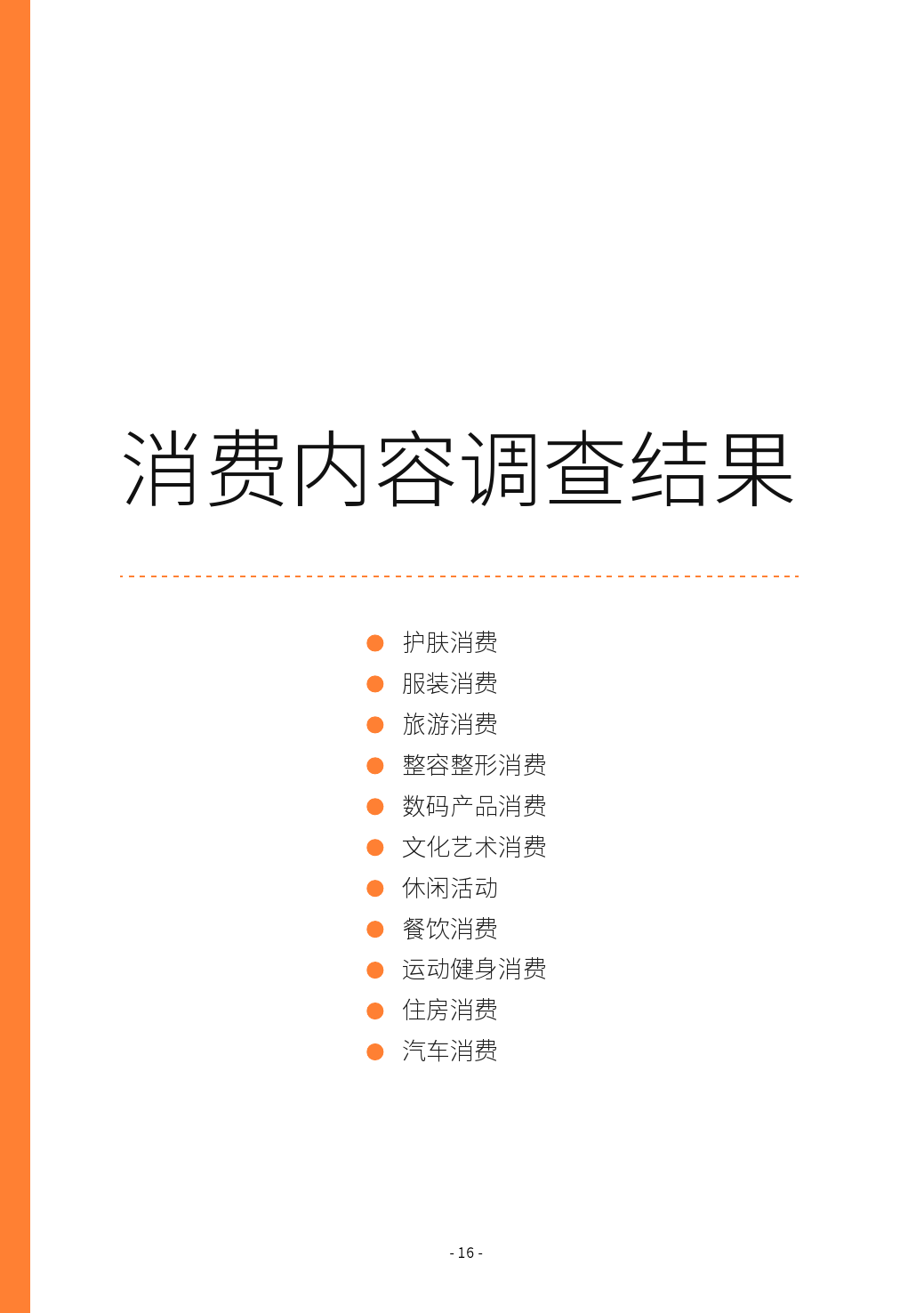 第二届中国LGBT群体消费调查报告_000016