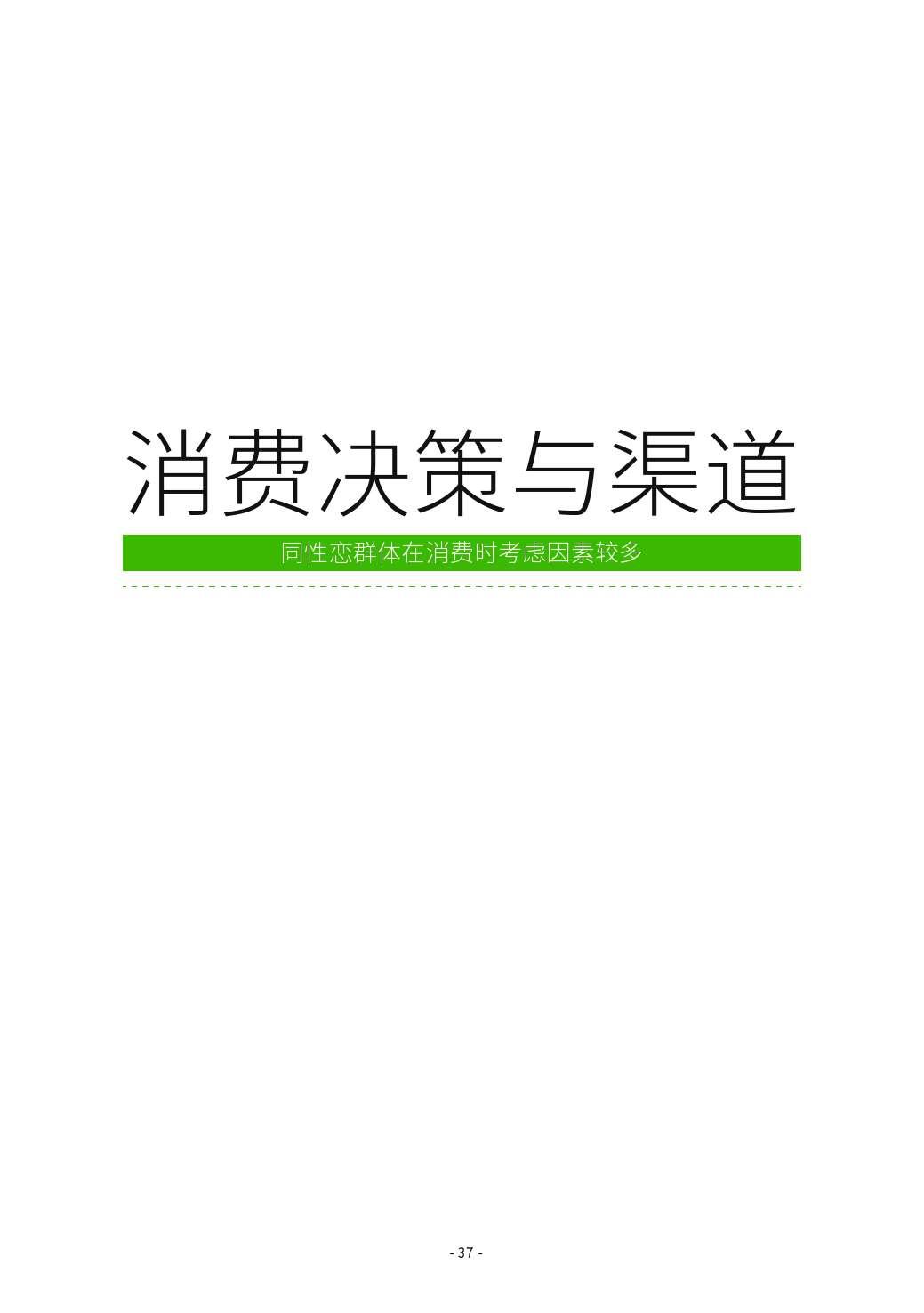 第二届中国LGBT群体消费调查报告_000037
