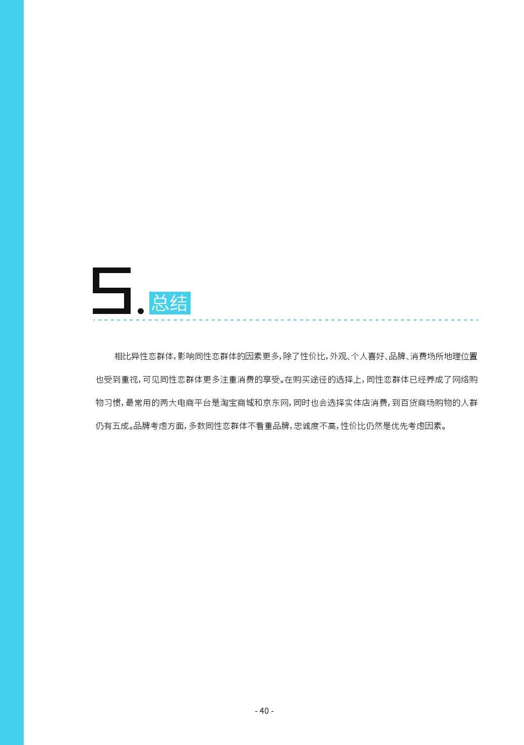 第二届中国LGBT群体消费调查报告_000040