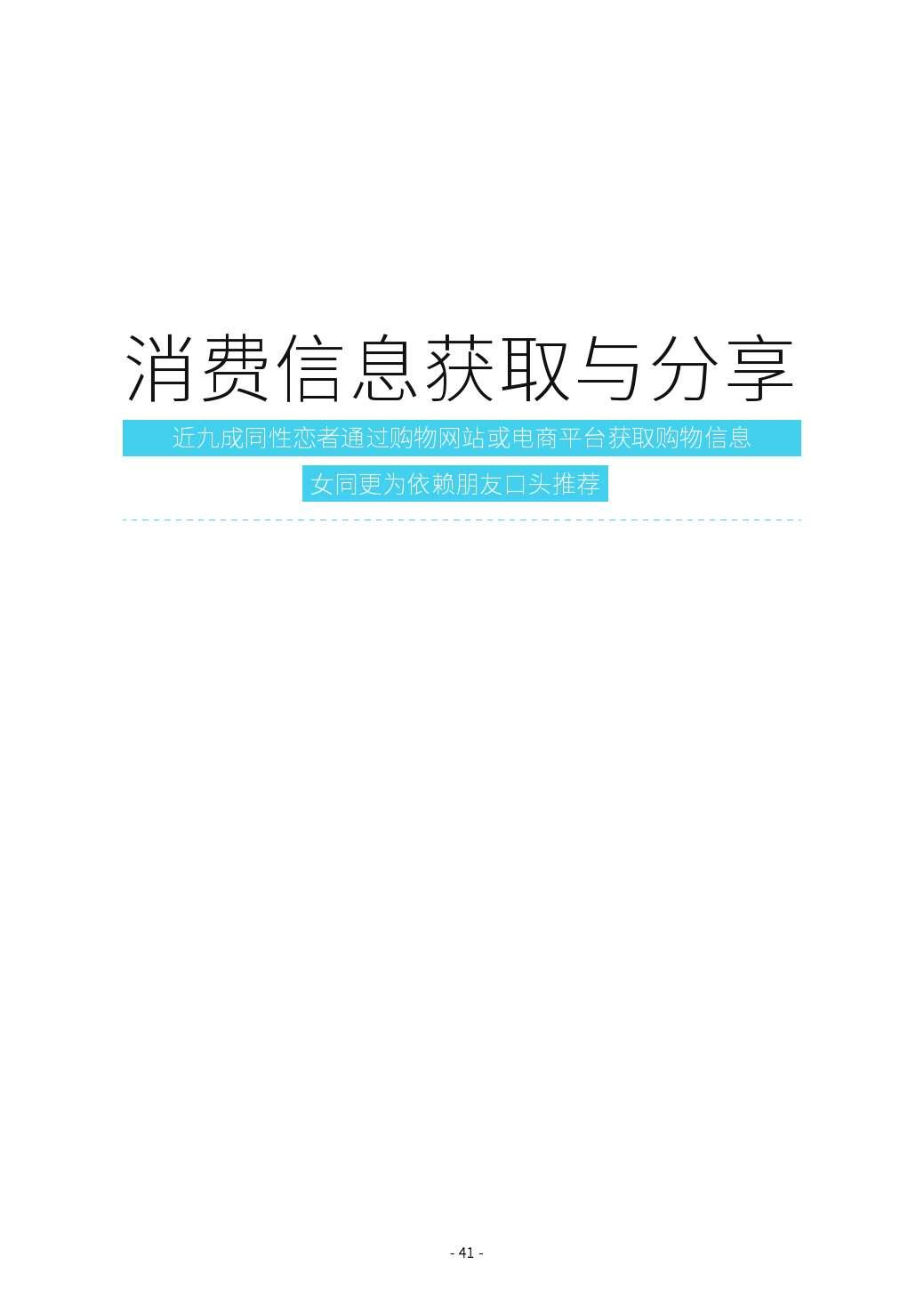第二届中国LGBT群体消费调查报告_000041