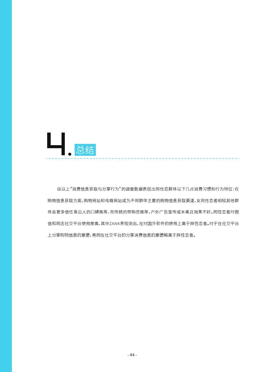 第二届中国LGBT群体消费调查报告_000044