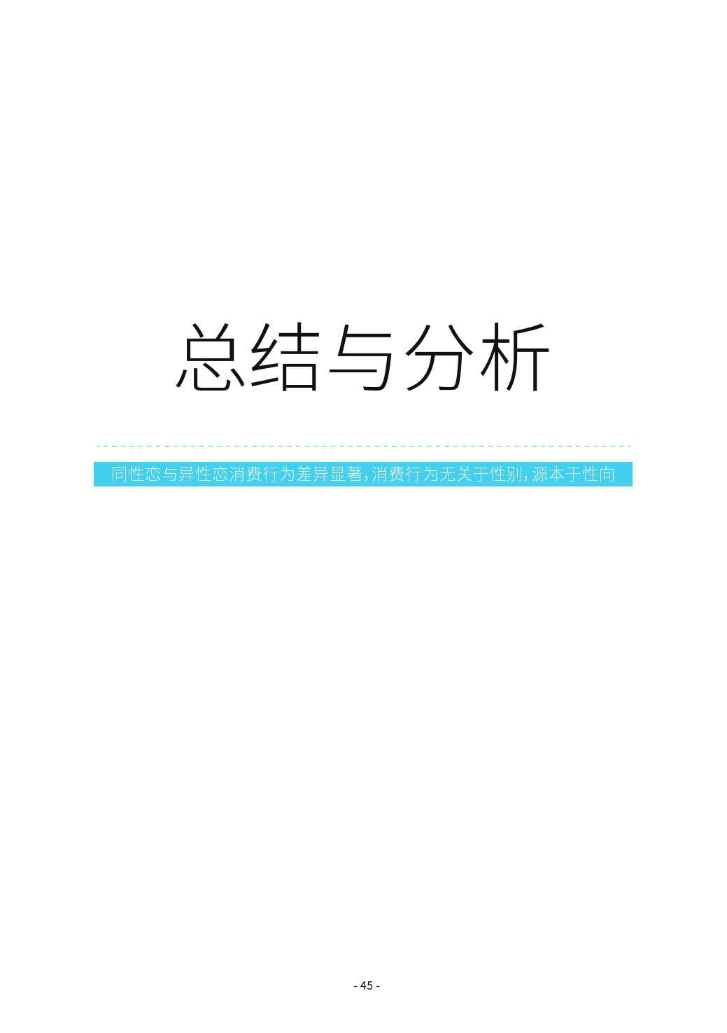 第二届中国LGBT群体消费调查报告_000045