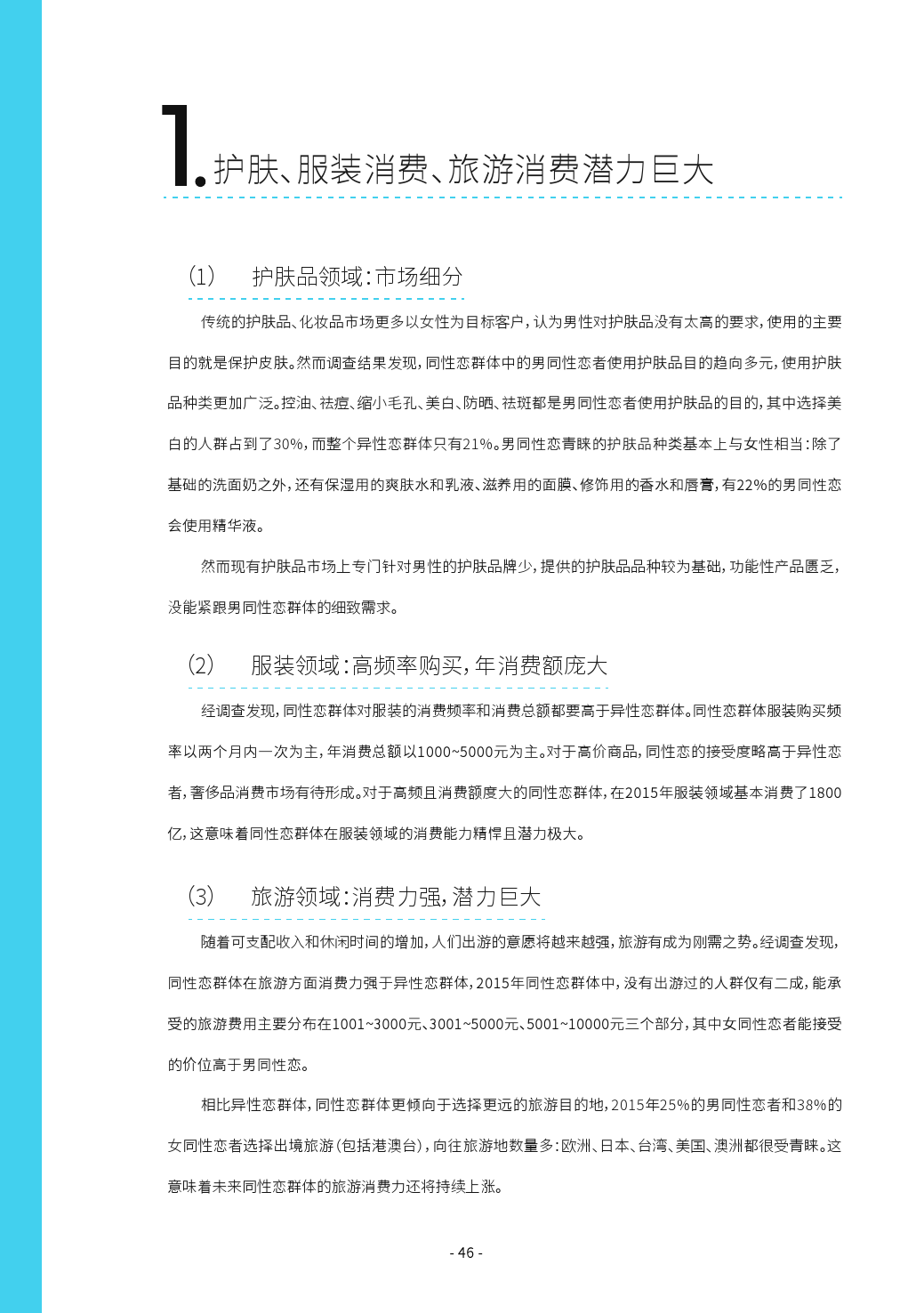 第二届中国LGBT群体消费调查报告_000046