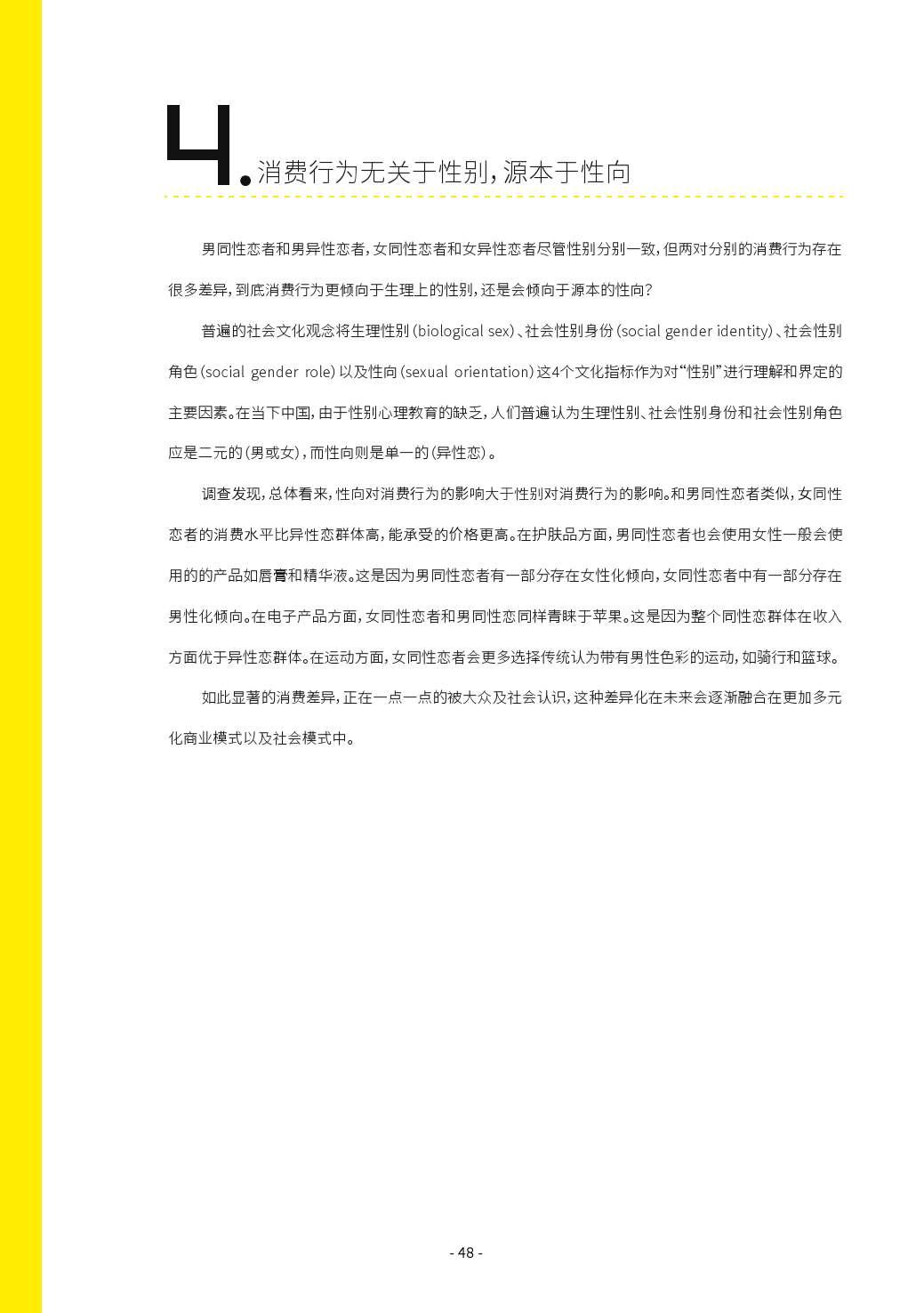 第二届中国LGBT群体消费调查报告_000048