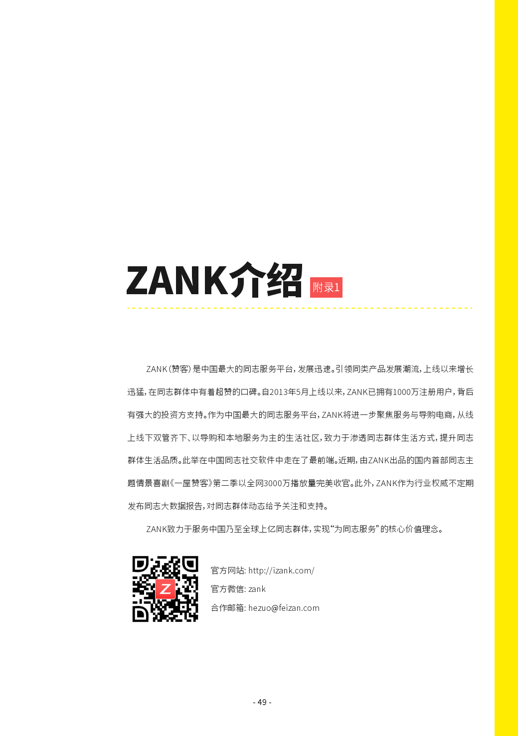 第二届中国LGBT群体消费调查报告_000049