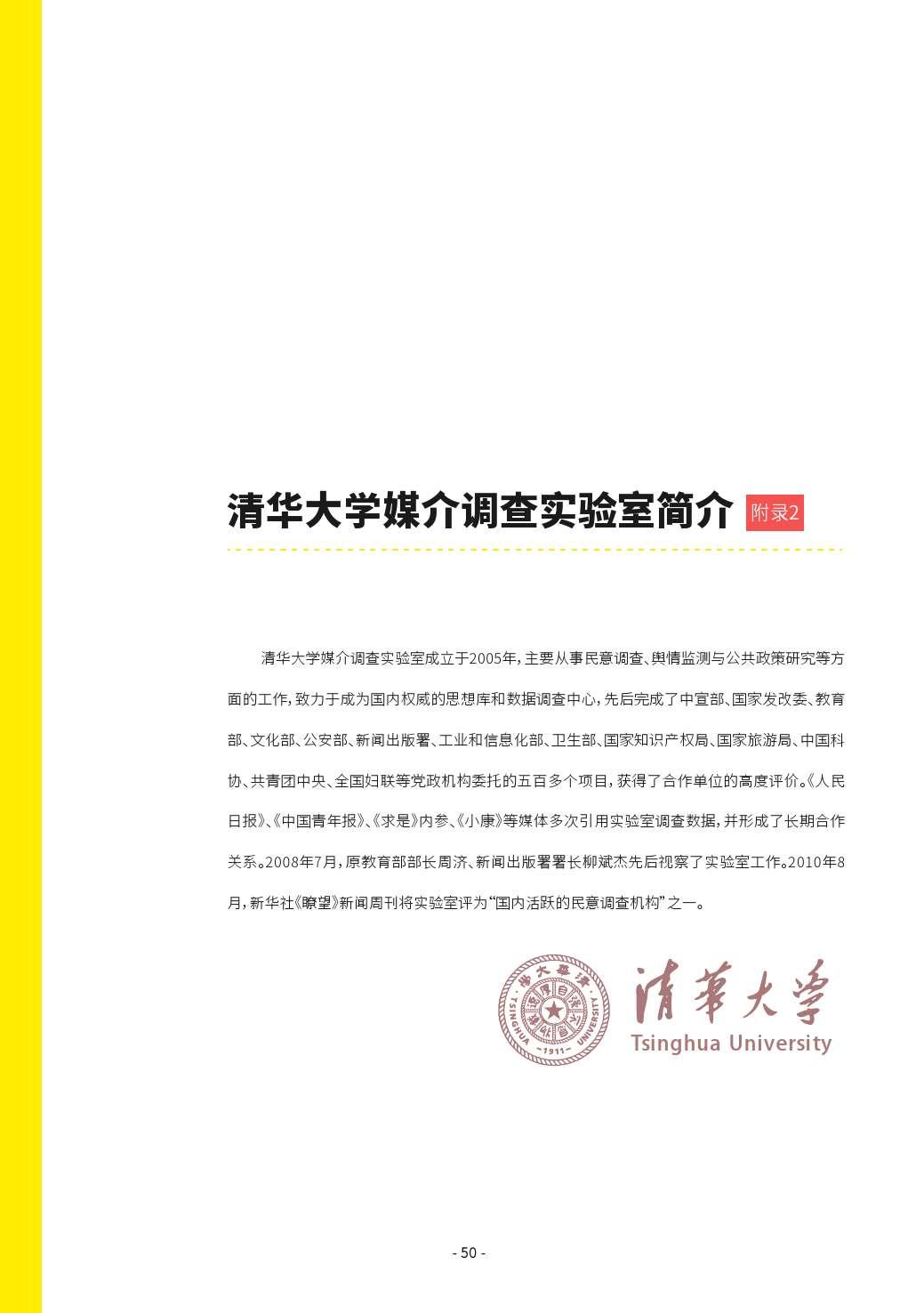 第二届中国LGBT群体消费调查报告_000050