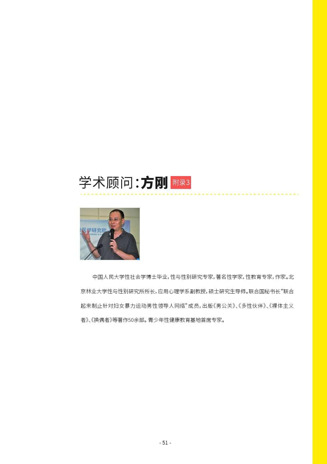 第二届中国LGBT群体消费调查报告_000051