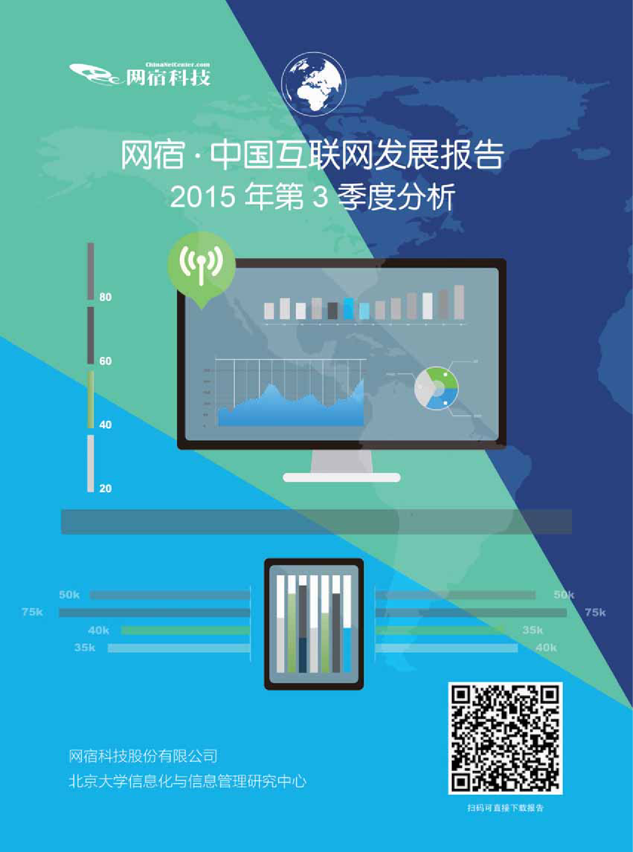 网宿:2015年Q3互联网报告_000001