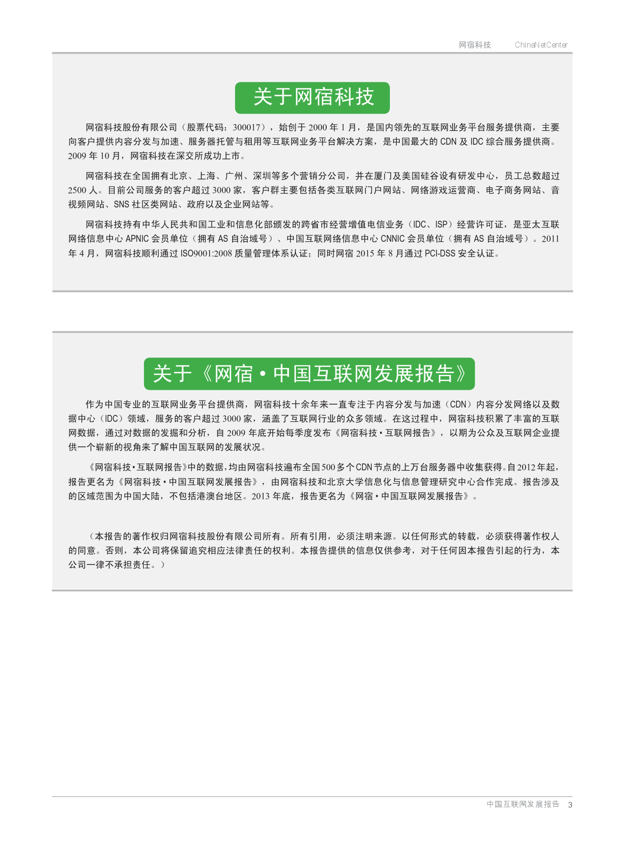 网宿:2015年Q3互联网报告_000002