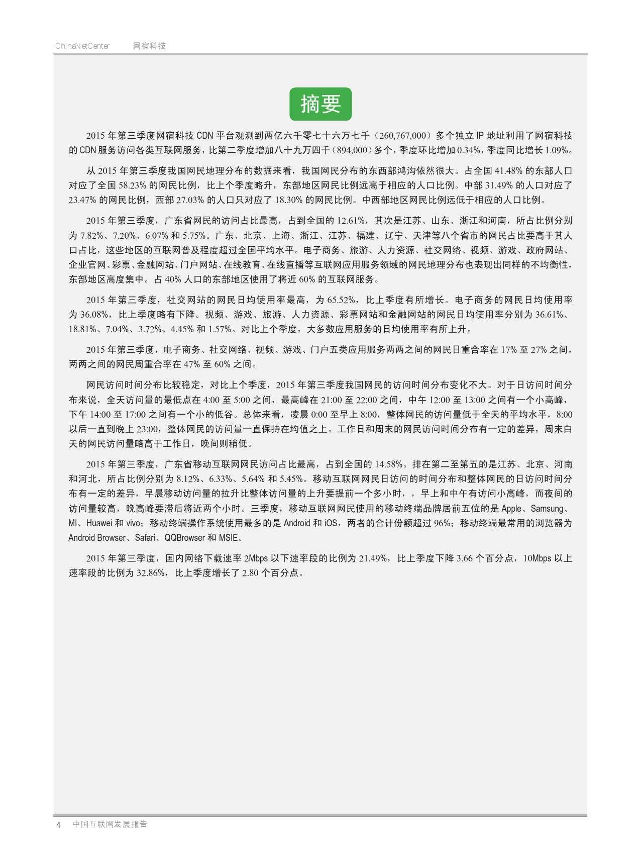 网宿:2015年Q3互联网报告_000003