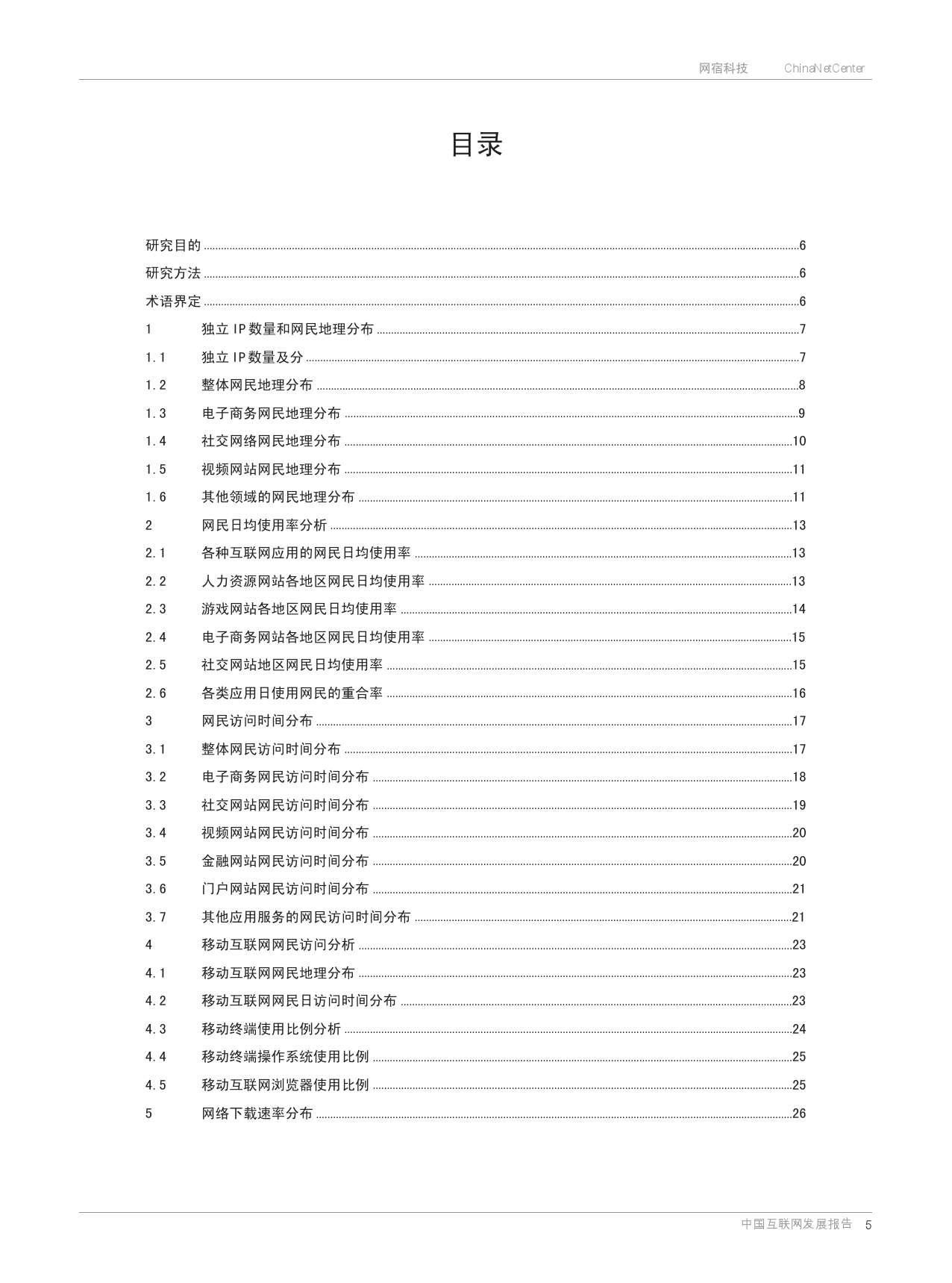 网宿:2015年Q3互联网报告_000004