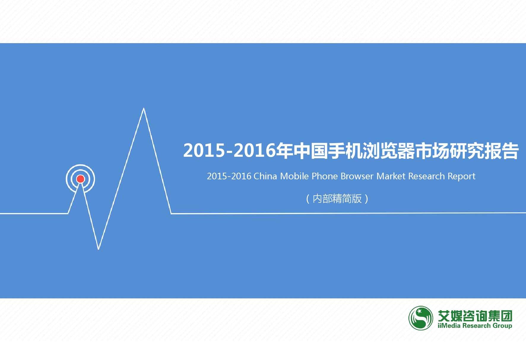 艾媒咨询:2015-2016年中国手机浏览器市场研究报告_000001