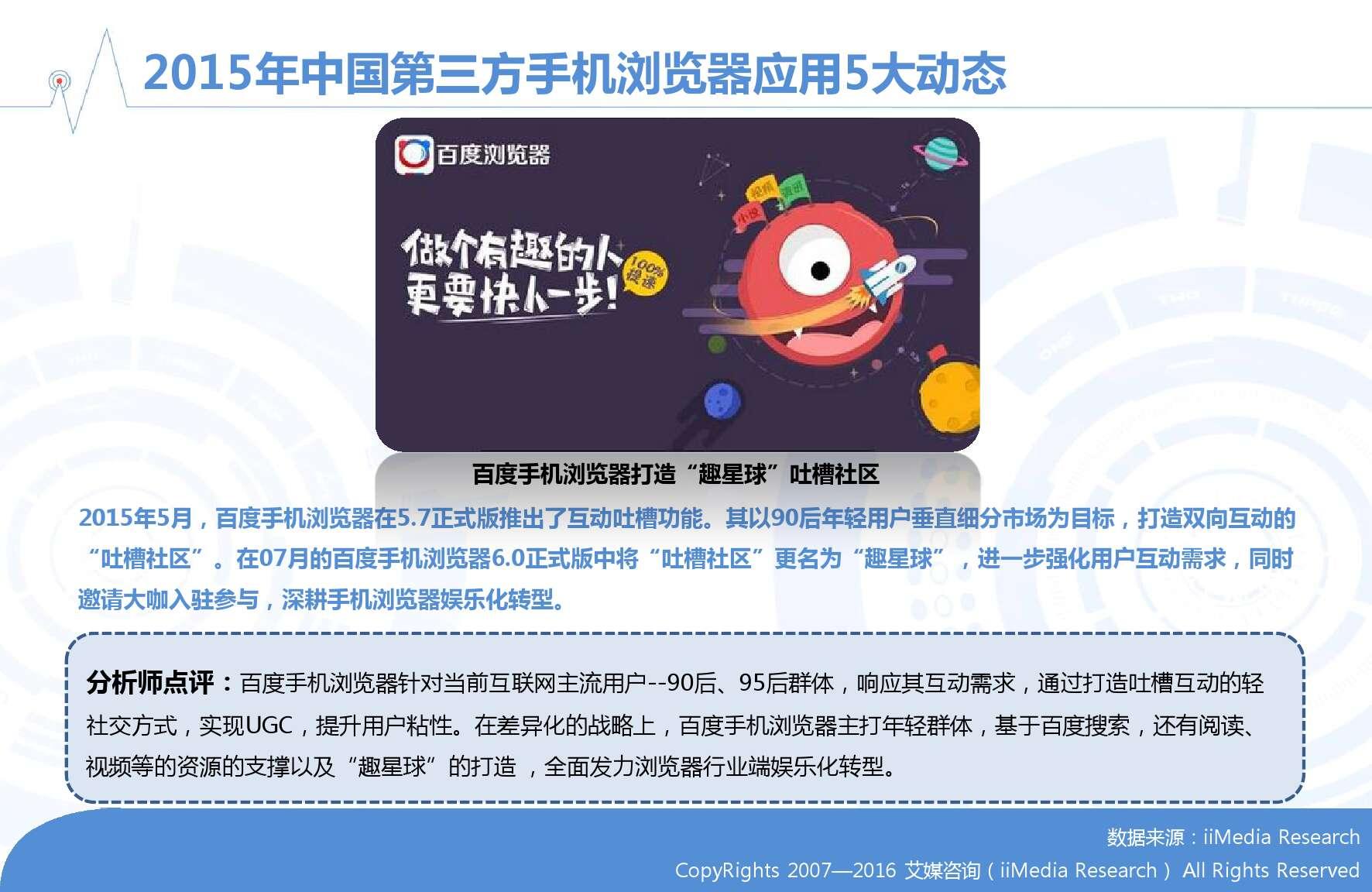 艾媒咨询:2015-2016年中国手机浏览器市场研究报告_000007