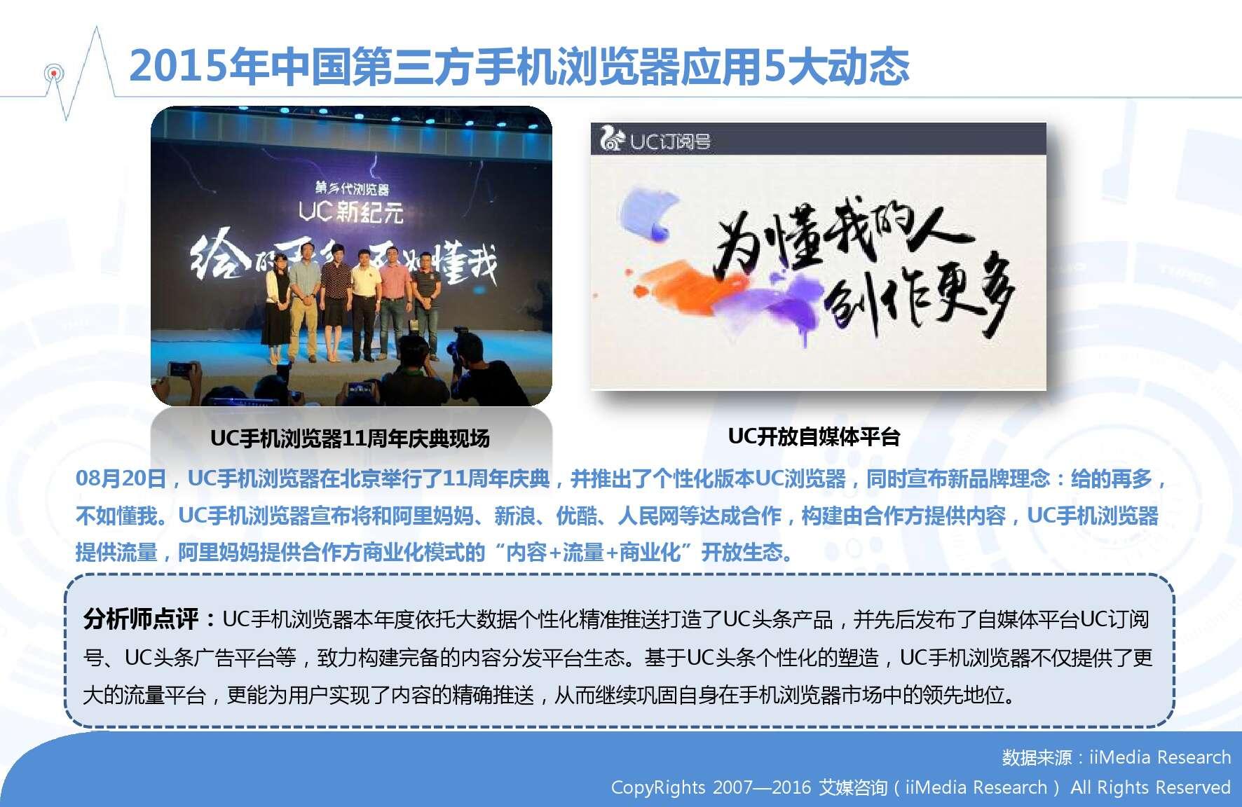 艾媒咨询:2015-2016年中国手机浏览器市场研究报告_000008