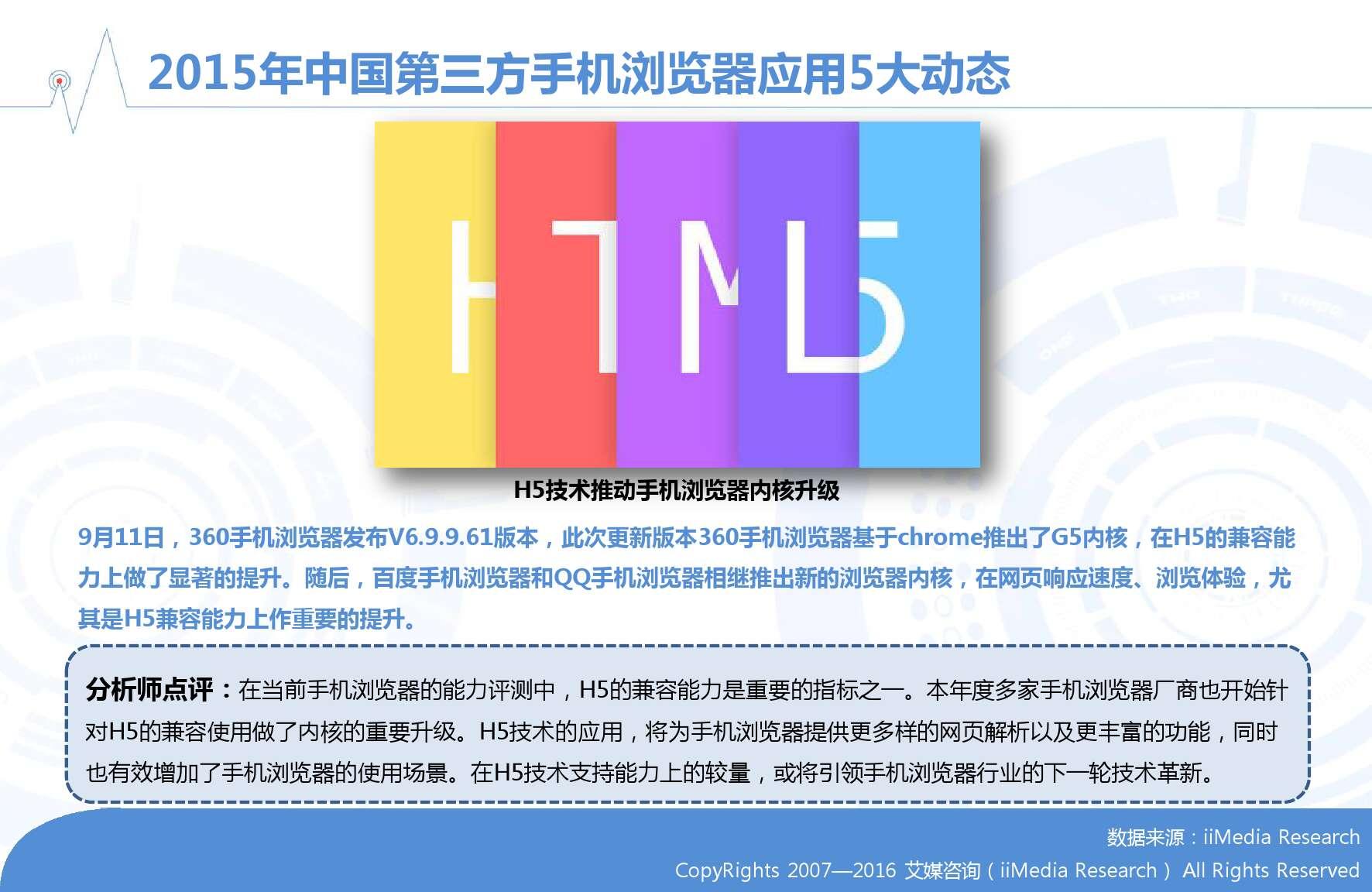 艾媒咨询:2015-2016年中国手机浏览器市场研究报告_000010