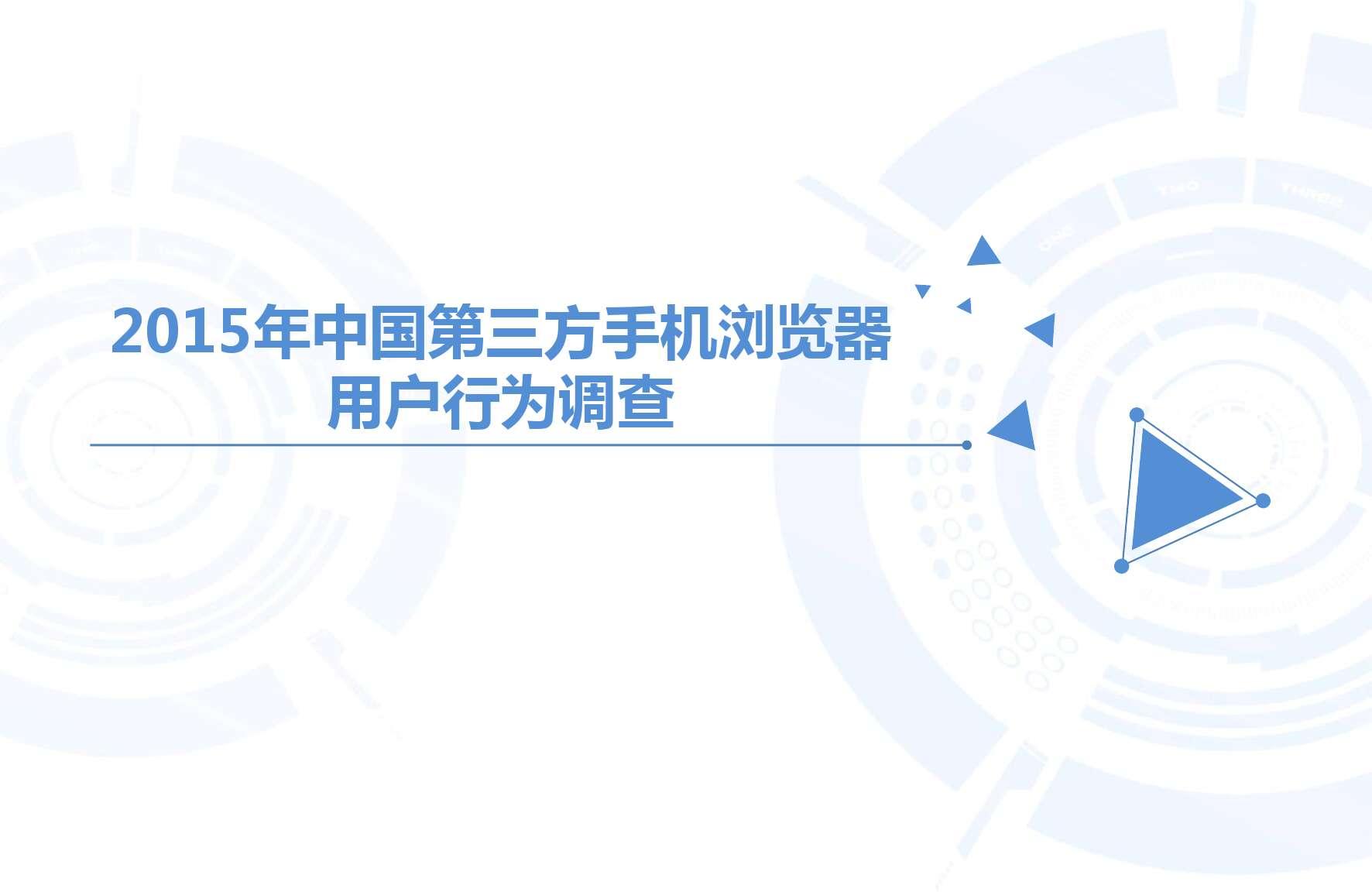 艾媒咨询:2015-2016年中国手机浏览器市场研究报告_000016