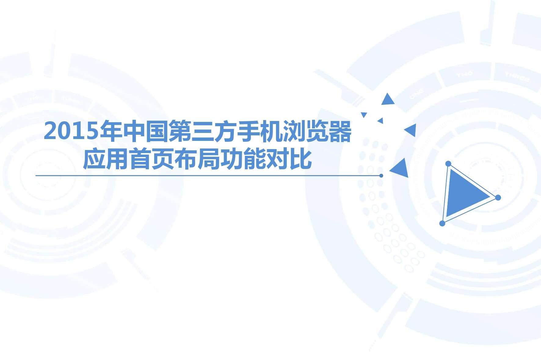 艾媒咨询:2015-2016年中国手机浏览器市场研究报告_000025