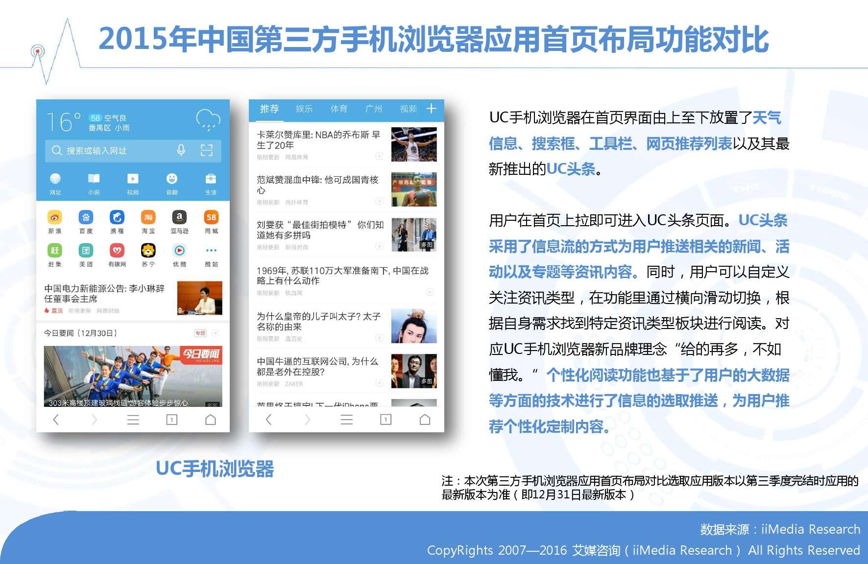艾媒咨询:2015-2016年中国手机浏览器市场研究报告_000026