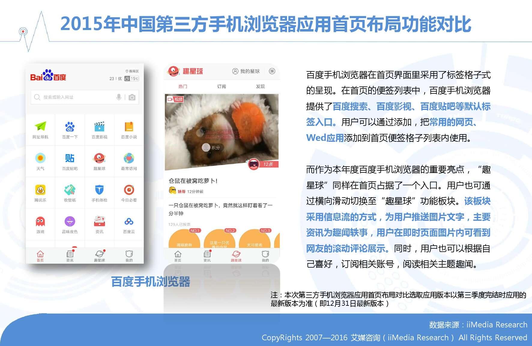 艾媒咨询:2015-2016年中国手机浏览器市场研究报告_000028
