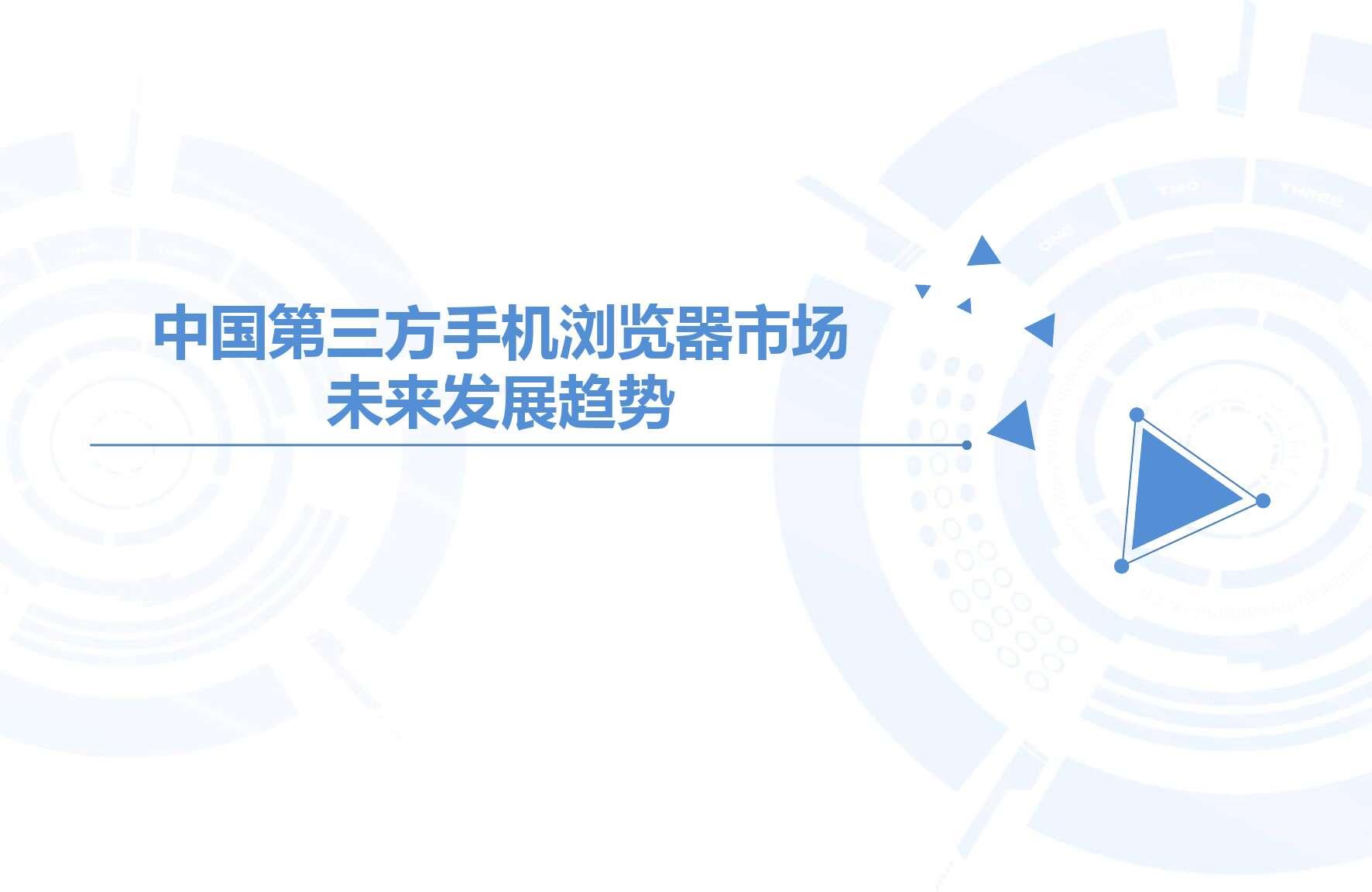 艾媒咨询:2015-2016年中国手机浏览器市场研究报告_000030