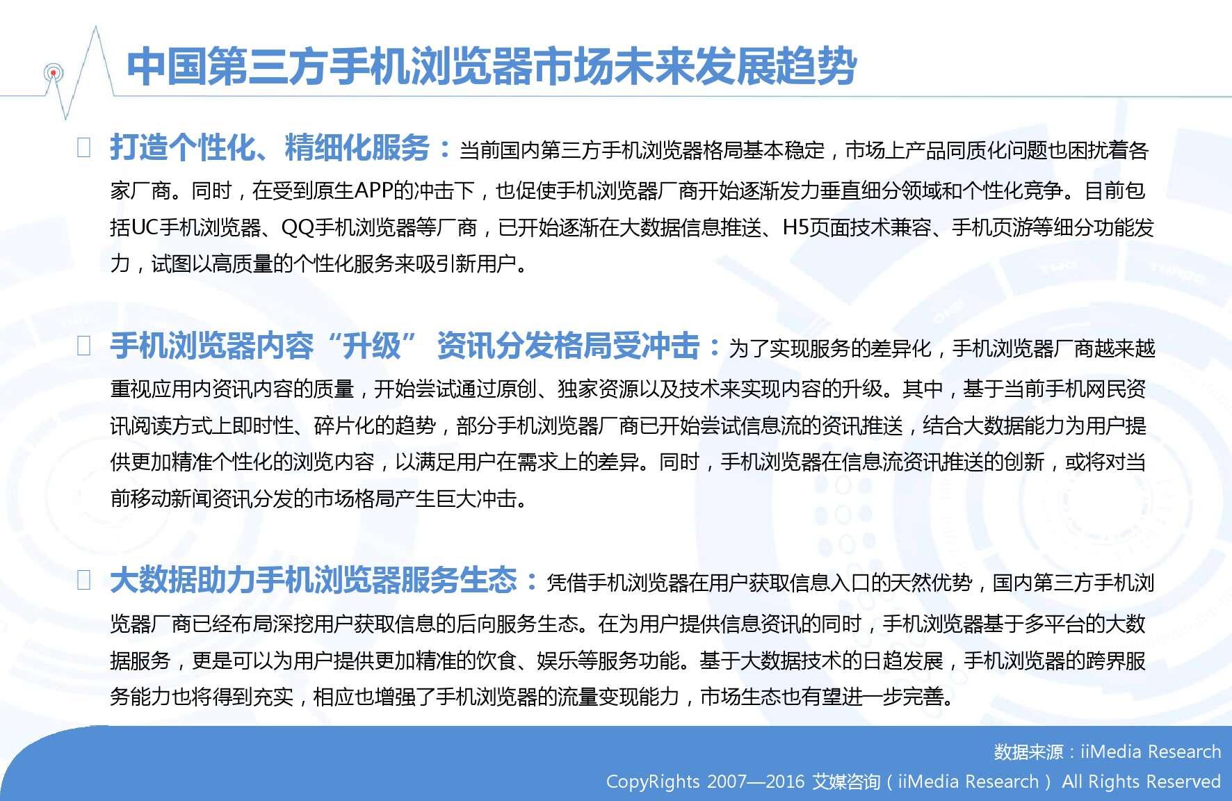 艾媒咨询:2015-2016年中国手机浏览器市场研究报告_000031