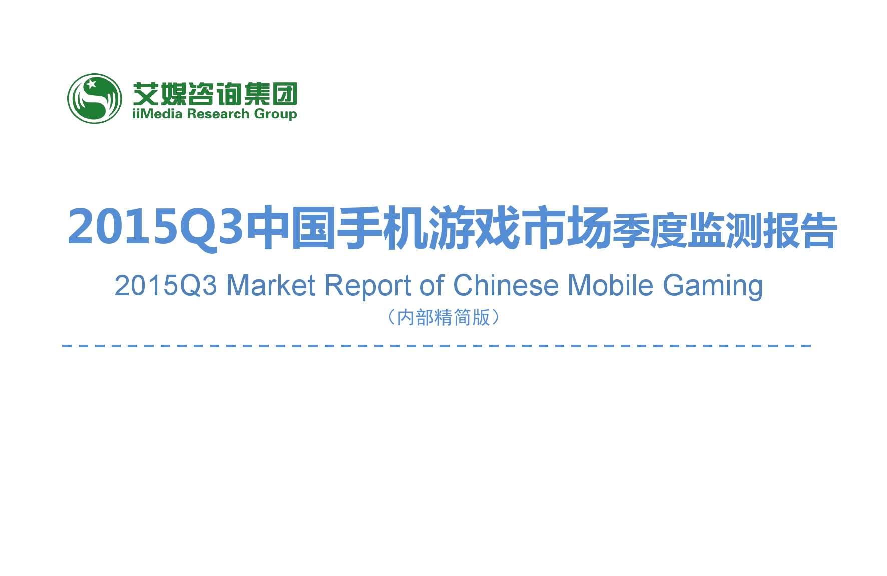 艾媒咨询:2015Q3中国手机游戏市场季度监测报告_000001