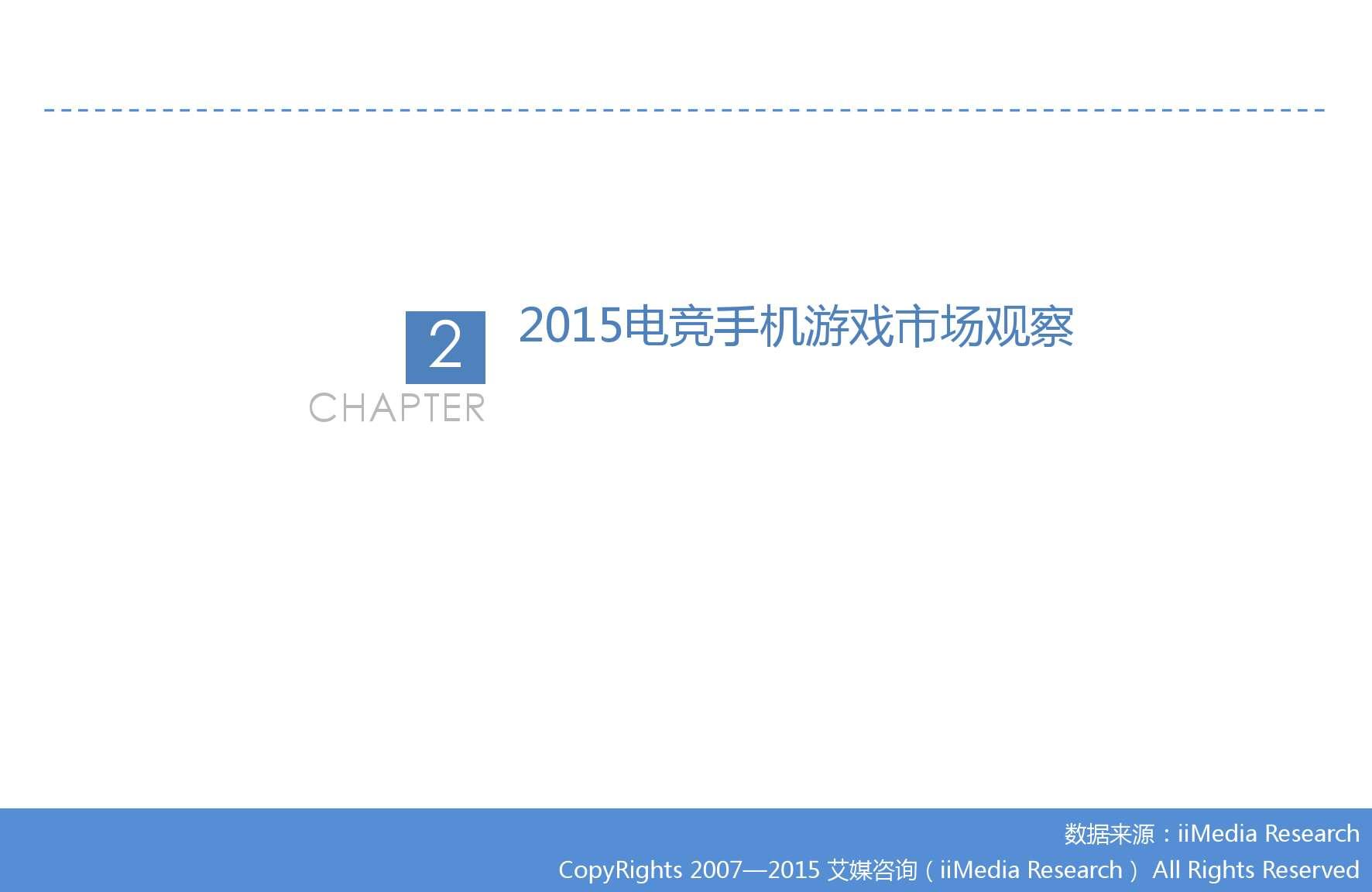 艾媒咨询:2015Q3中国手机游戏市场季度监测报告_000013