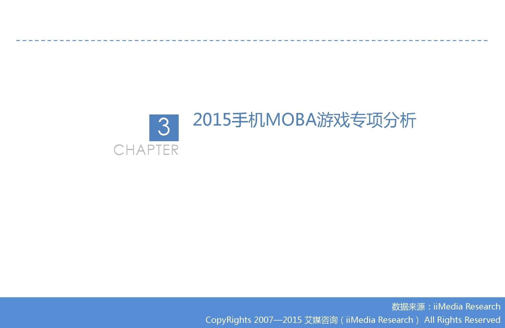 艾媒咨询:2015Q3中国手机游戏市场季度监测报告_000018