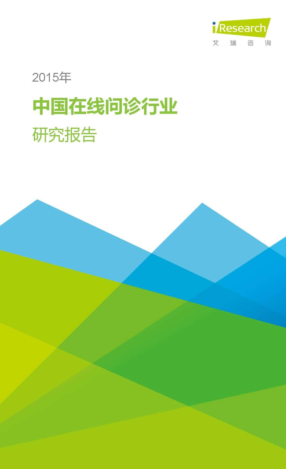 2015年中国在线问诊行业研究报告_000001