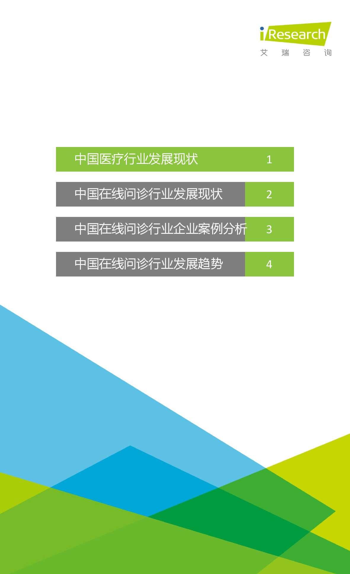 2015年中国在线问诊行业研究报告_000002
